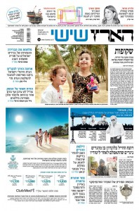 Publicity around the murder of two young Bedouin girls featured in Haaretz Newspaper (24 June 2013)